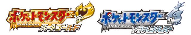 DSポケモンHGSS Logo