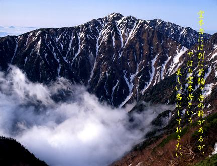75・空木岳