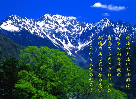 55・穂高岳