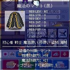 魔法のマント黒-1