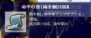 命中の書(両手剣)100%