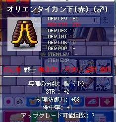 オリエンタイカン下(赤)