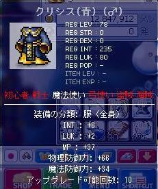 クリシス(青)