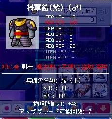 将軍鎧(紫)