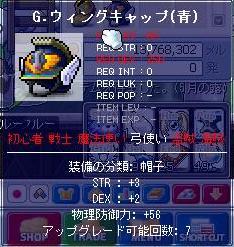 G,ウィングキャップ(青)