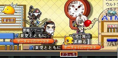 6・18D子狩り斬族s獅子舞s