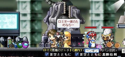 6・25初ロミクエ撃破