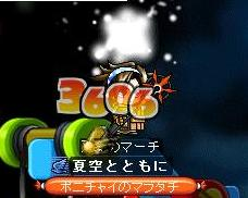 7・14ダメ3600