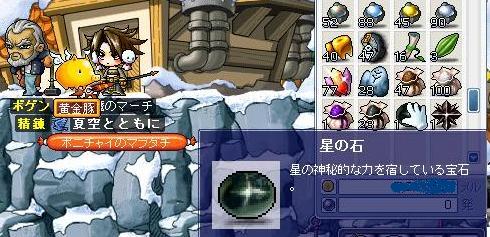 7・16星の石