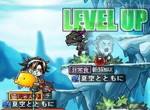 7・26斬族sLVUP