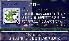 8・3スロー
