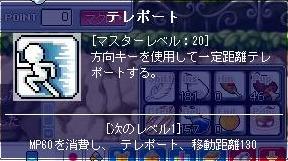 8・3テレポート