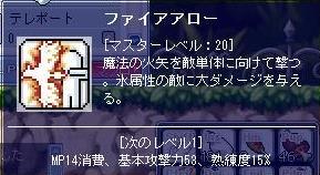 8・3ファイアアロー