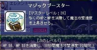 8・3マジックブースター