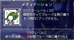 8・3メディテーション