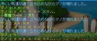 8・3マノ