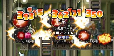 8・32次スキル!
