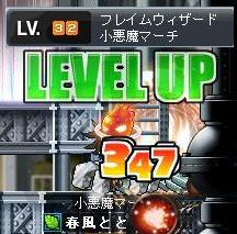 8・3シグナス32LV