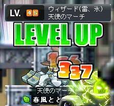 8・8氷魔45LV