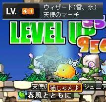 8・8氷魔41LV