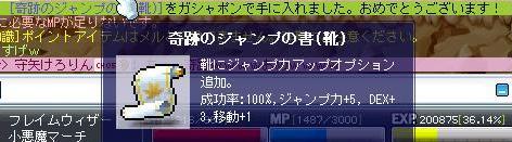 8・8奇跡の書!?