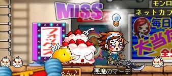8・23ケーキモンスター