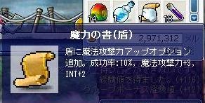 8・27魔力の書盾