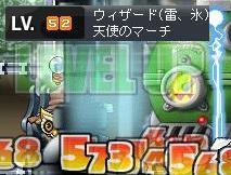 8・31氷魔52LV
