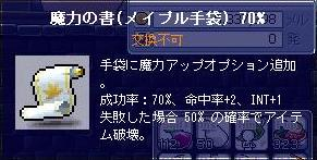 8・31M手袋の強化書