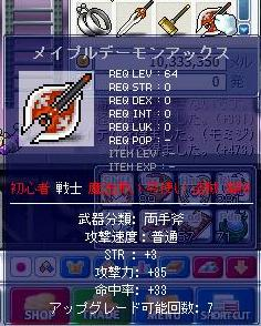 9・2デーモンアックス