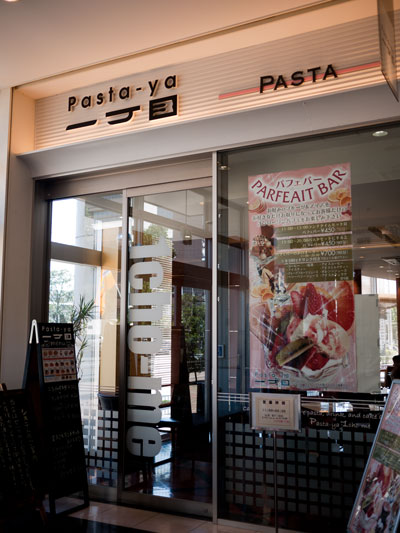 Pastaya-一丁目 店の外観