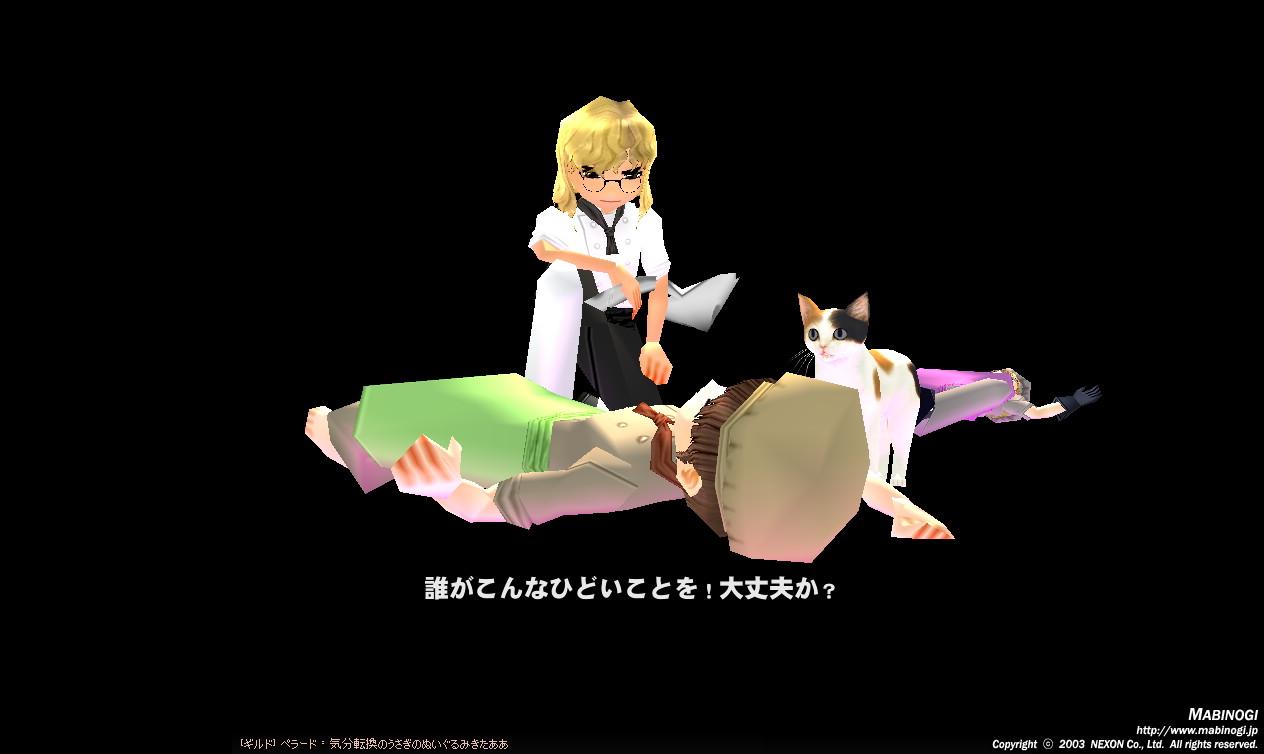 mabinogi_2011_07_29_007.jpg