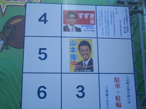 不人気総選挙