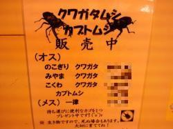 20110716_asa2.jpg