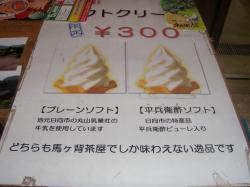 20110717_umagase5.jpg