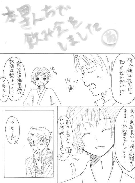 rakugaki11-1.jpg