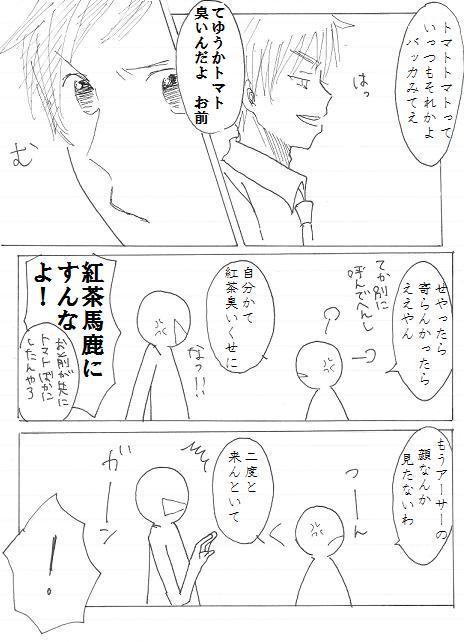 rakugaki15-3.jpg