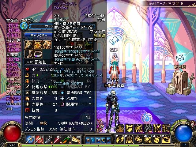 ScreenShot00134.jpg