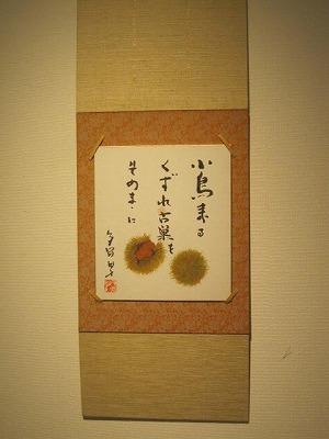 H24年小澤多留男展 021