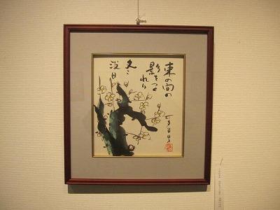 H24年小澤多留男展 018
