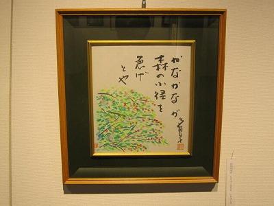 H24年小澤多留男展 010