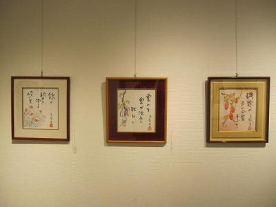 H24年小澤多留男展 014