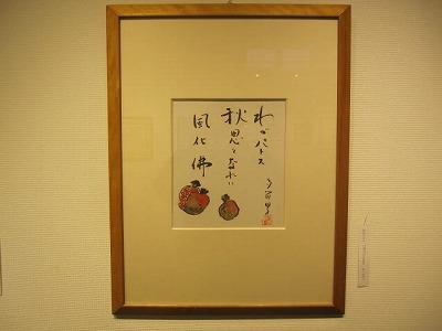 H24年小澤多留男展 012