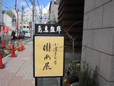 H24年小澤多留男展 027