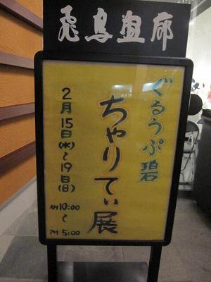 H24年G碧展 001