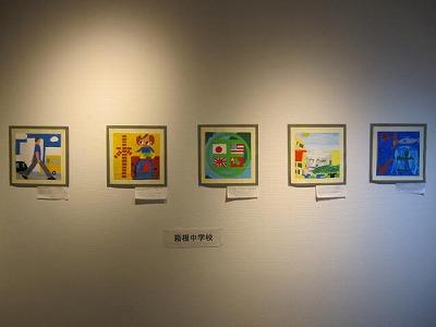 H24年箱根アート展 003