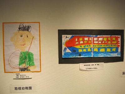 H24年箱根アート展 009
