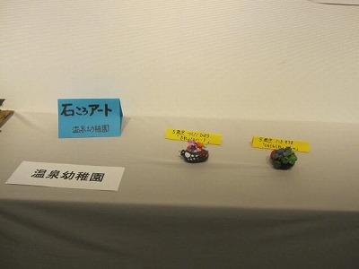 H24年箱根アート展 008
