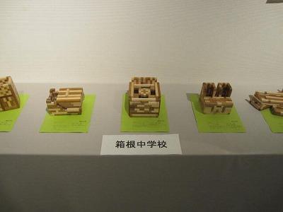 H24年箱根アート展 006