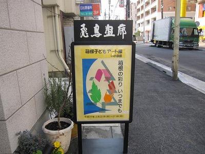H24年箱根アート展 028